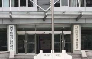 国家疾控局挂牌,机构定位、职能深度揭秘