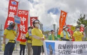 """""""回归""""日本49周年这天,冲绳闹起来了"""