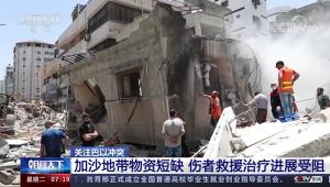 加沙地带物资短缺 伤者救援治疗进展受阻