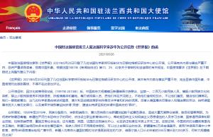 中國使館:法媒刊登涉華公開信內容與事實嚴重不符