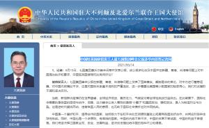 G7公报多处涉华言论歪曲事实,中方回击