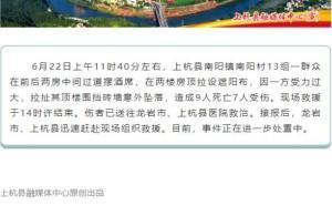 福建上杭县一酒席发生砖墙坠落事故 致9死7伤