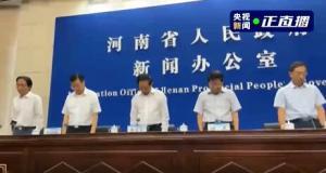 河南防汛发布会上为遇难者默哀(视频)