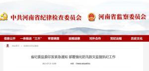 河南纪委监委:严禁迟报瞒报漏报重要汛情灾情信息