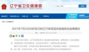 辽宁省新增1例本土新冠肺炎确诊病例