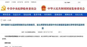 原银监会党委委员、副主席蔡鄂生被查