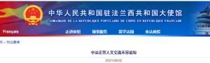 法国《解放报》公开宣扬反华仇华情绪 中使馆回击