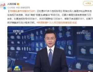 """吴亦凡粉丝想""""劫狱""""?昨晚新闻联播冲上热搜"""