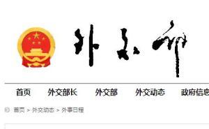 BBC歪曲报道河南特大暴雨救灾情况 外交部严正交涉