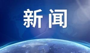 """第9号台风""""卢碧""""生成 国家防总启动Ⅳ级应急响应"""