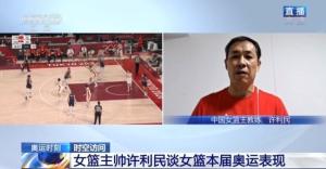 主帅许利民谈中国女篮本届奥运会表现:虽败犹荣