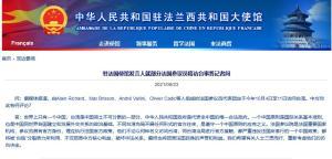 法国参议员代表团将访问中国台湾地区?中使馆回应