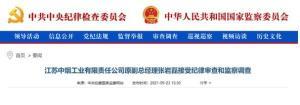 江苏中烟工业有限责任公司原副总经理张岩磊被查