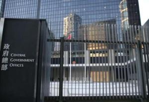 香港特区政府宣布16名区议员宣誓无效 必须离任