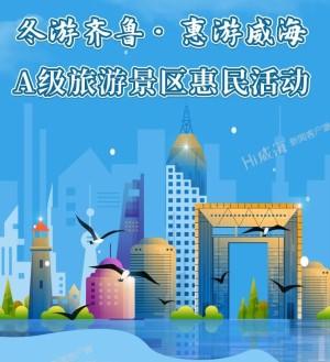 """威海42家A级景区今起免门票开放,盛邀游客""""观天鹅、泡温泉、吃海鲜、住渔家"""""""