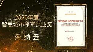 """海纳云荣获""""金i奖""""2020年度智慧城市领军企业奖等三项大奖"""