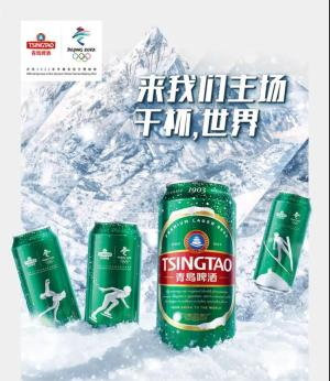 来我们的主场,干杯!——青岛啤酒举行北京2022年冬奥会营销战略发布会,向全世界发出冬奥欢聚邀约