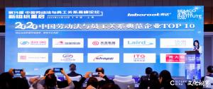 """始终注重""""人""""的价值,富海集团成功入选""""2020中国员工关系管理实践典范企业TOP10"""""""