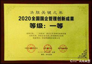 """青岛啤酒的新实践——""""三级联动""""党建机制荣获全国国企管理创新成果一等奖"""