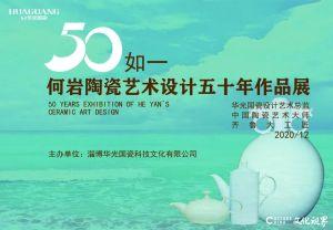 """""""50如一 何岩陶瓷艺术设计五十年作品展""""在淄博华光国瓷文化艺术中心隆重开幕"""