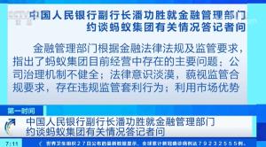 央行副行长潘功胜就金融管理部门约谈蚂蚁集团答记者问,明确提出五点整改要求