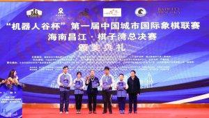 """青岛城阳队获""""机器人谷杯""""首届中国城市国际象棋联赛亚军,喜领2021年世界城市国象联赛入场券"""