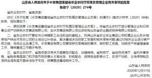 山东省政府批复同意,水发集团将重组山东省农业农村厅权属及管理企业