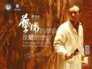 著名艺术家蔡玉水于山东艺术学院开设讲座,讲述艺术的使命