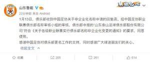 """中国足协""""点头""""了:同意""""山东鲁能""""更名为""""山东泰山"""""""