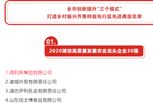 """得利斯集团获评""""2020潍坊高质量发展农业龙头企业30强""""第一名"""