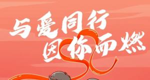 """与爱同行,因你而燃——青岛银行""""暖心达人""""投票开启"""