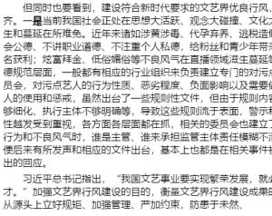 两会声音丨全国政协委员韩新安:建立文艺界行风建设规范化网络化管理体系
