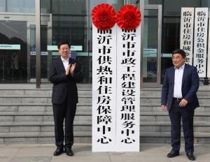 临沂市供热和住房保障中心等五个新成立事业单位正式揭牌