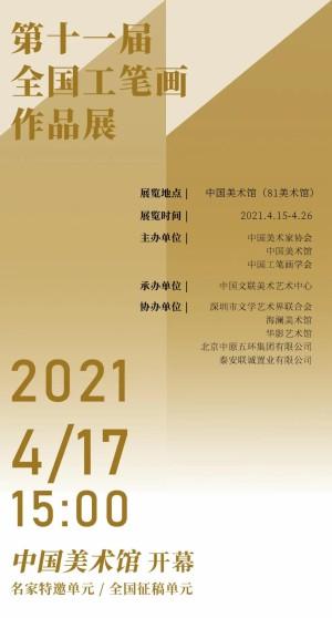 """""""第十一届全国工笔画作品展""""将于4月17日在中国美术馆开幕,参展艺术家抢前看"""