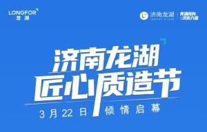 八盘联动,百万豪礼——济南龙湖匠心质造节启幕