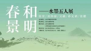 """""""春和景明——水墨五人展""""3月26日将在济南开展,青年画家张健以山水入展"""
