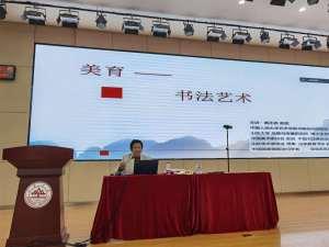 著名艺术家戴丕昌于山东大学电气工程学院举行书法艺术讲座,受聘担任学生美育导师