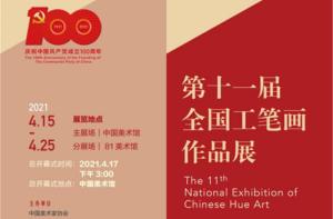 """""""第十一届全国工笔画作品展""""将于4月17日在中国美术馆开幕,431件大尺幅工笔画作品集中亮相"""