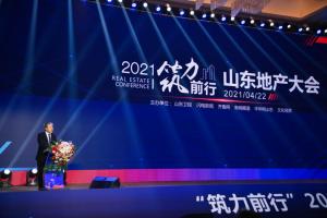 """2021山东地产大会,解读""""一群两心三圈"""",赋能山东房企""""筑力前行"""""""