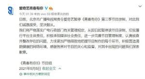 网络综艺节目《青春有你3》被叫停,爱奇艺:坚决服从,认真整改