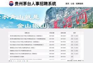 茅台发布招聘要求,体测+贵州本地生源引热议