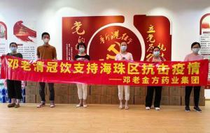 广州新增新冠确诊病例,邓老金方药业集团火速支援一线 助力抗疫