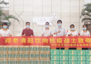 """邓老金方药业集团支援""""猎鹰号""""一线抗疫,彰显中医药企业责任与担当"""