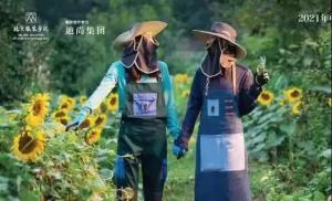 """专为农民设计时装,迪尚集团与北京服装学院合作研制的乡村劳动者服装惊艳""""丰收节"""""""