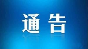违规设立分支机构并开展资格认定,中国硬笔书法协会被停止活动三个月、列入失信名单