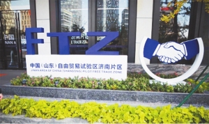 17家高端服务机构已正式入驻自贸试验区济南片区