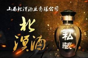 清香典范 北溟老酒