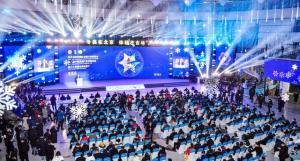 第五届吉林国际冰雪产业博览会、第八届中国旅游产业发展年会暨第二十四届长春冰雪节举办
