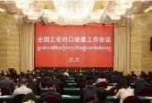 充分发挥援藏优势 推动西藏工会高质量发展