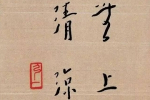 鲁迅与弘一上人的一纸之缘